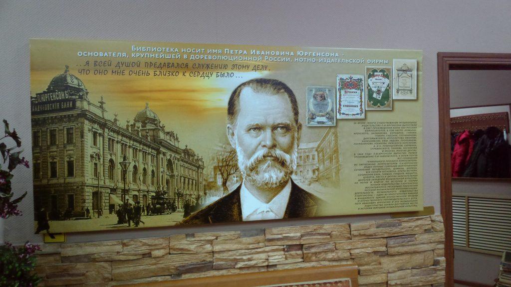Коллаж, посвящённый Петру Ивановичу Юргенсону