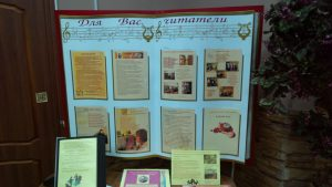 Информация для посетителей библиотеки Юргенсона