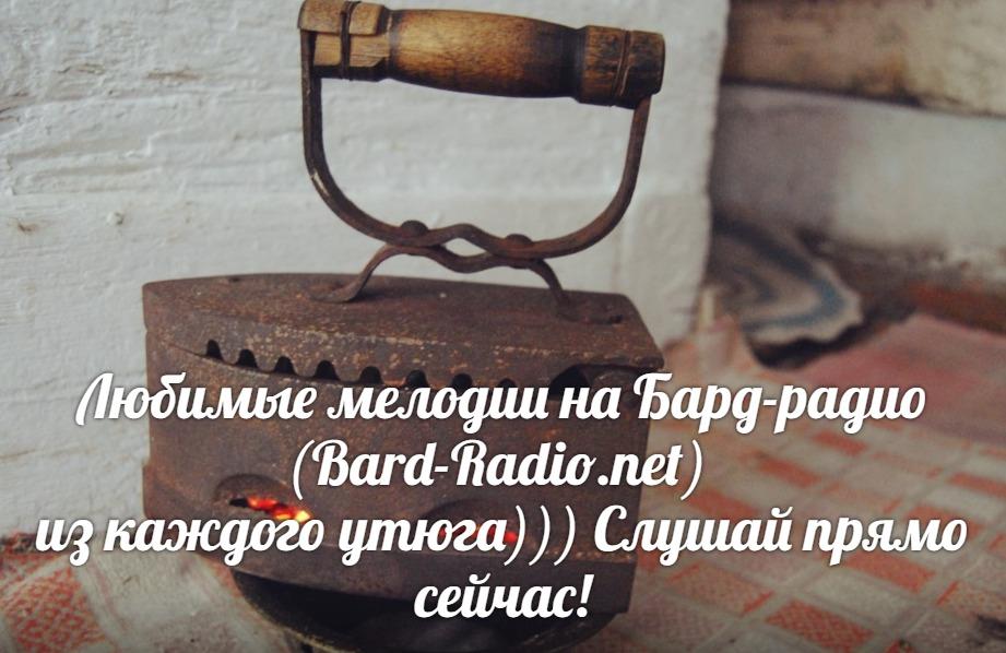 Бард-Радио - из каждого утюга!